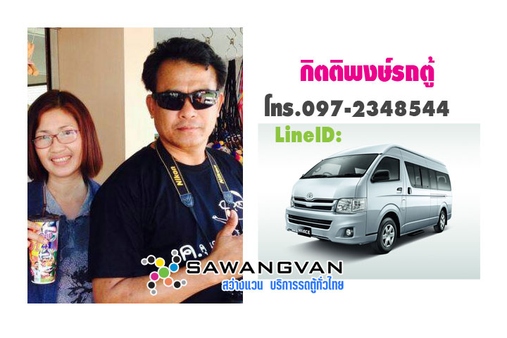 chainat kittipong van rent