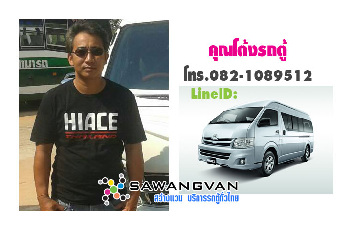 kanlasin k thong van rent