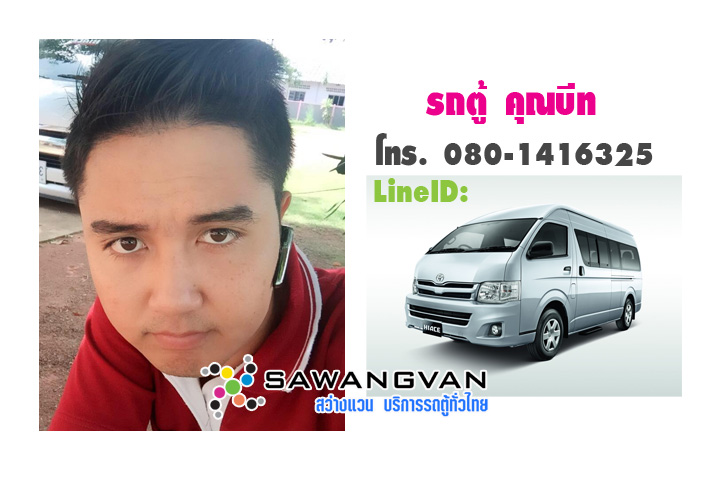 suratthani beat van rent